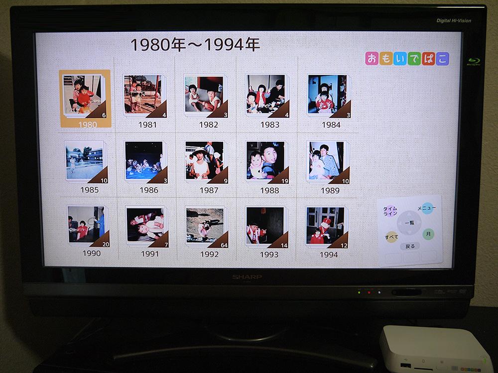 テレビに表示された「おもいでばこ」のカレンダー画面