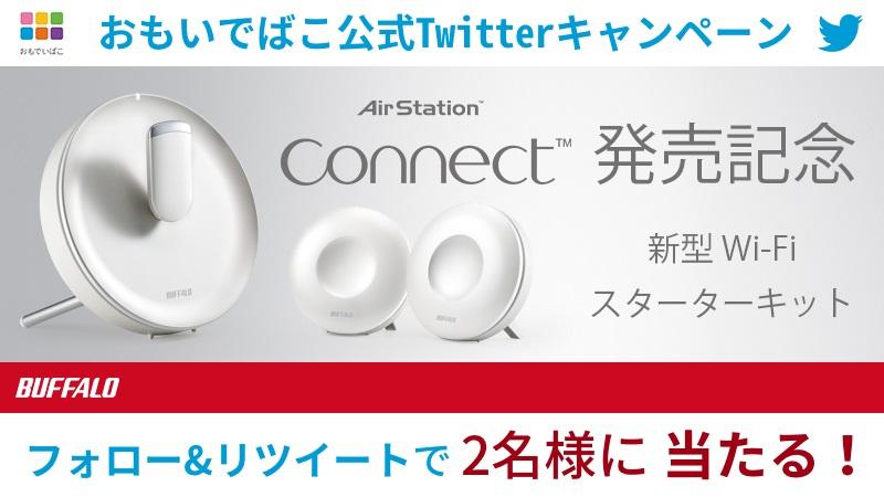新型Wi-Fiスターターキットを2名様にプレゼント ― Twitterキャンペーン