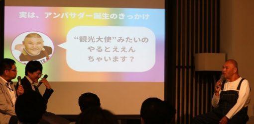 安田大サーカスHIROさん登壇!おもいでばこアンバサダー2周年感謝祭レポート