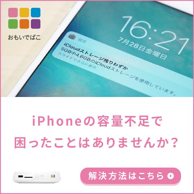 iPhoneの容量不足で困ったことはありませんか?
