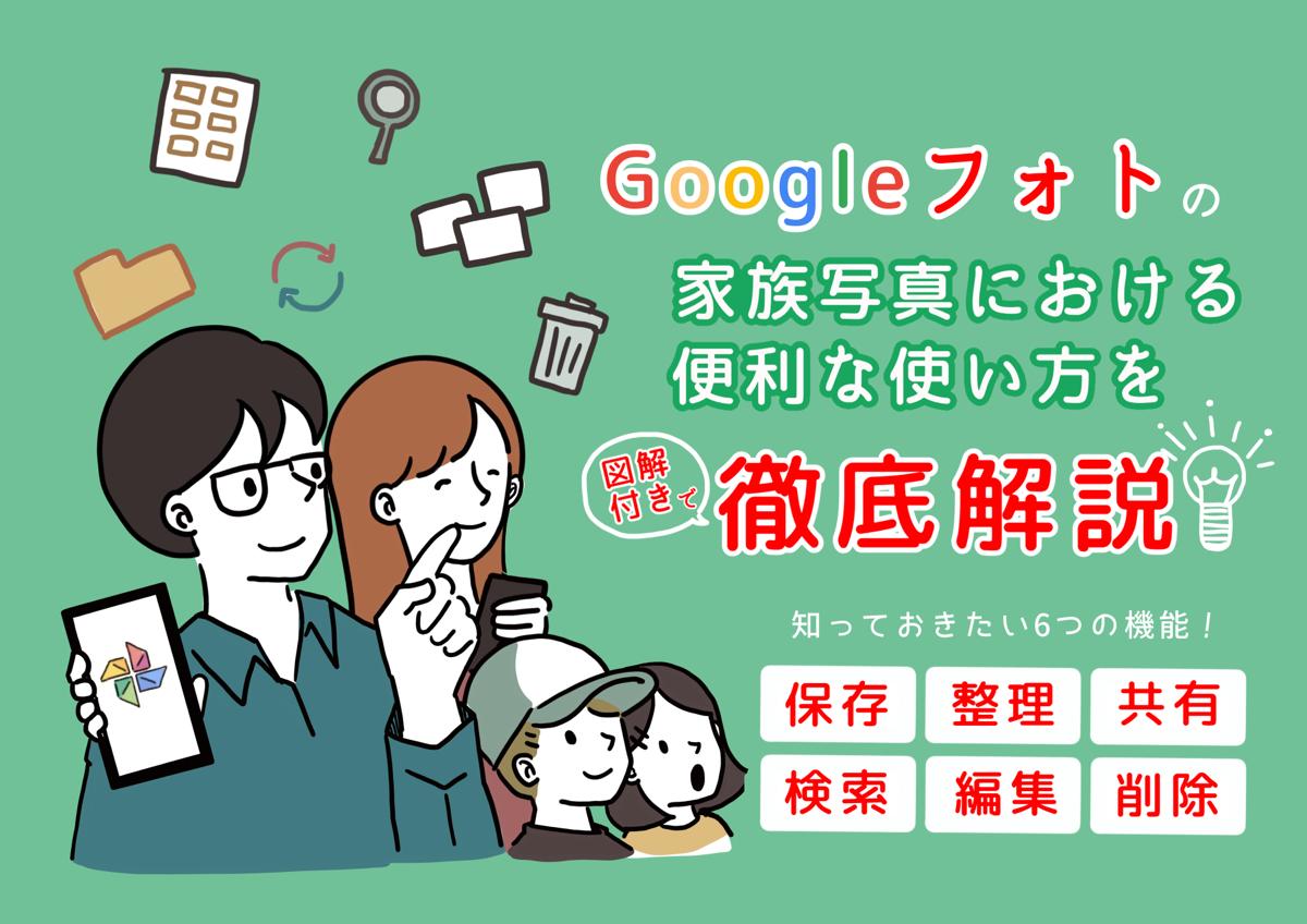 Googleフォトの便利な使い方を図解付きで徹底解説!