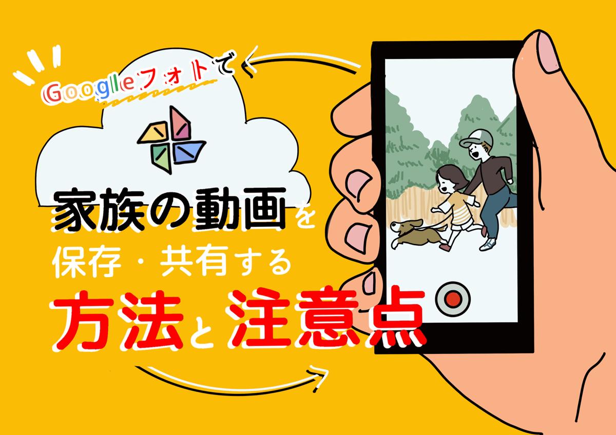 Googleフォトで家族の動画を保存・共有する方法と注意点