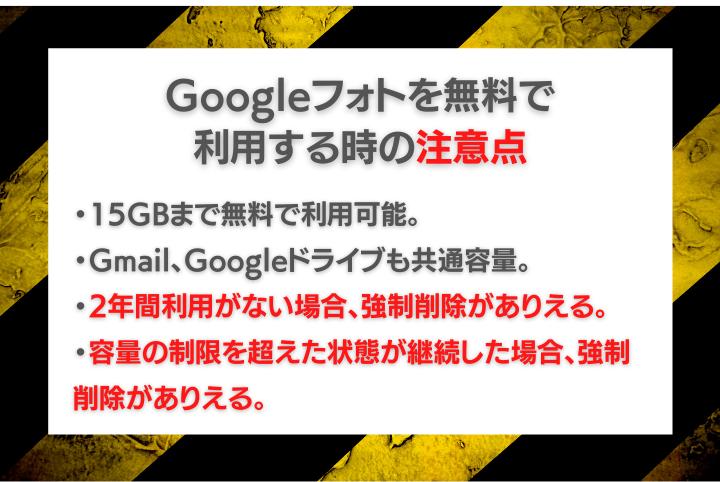 Googleフォトを無料で利用する時の注意点