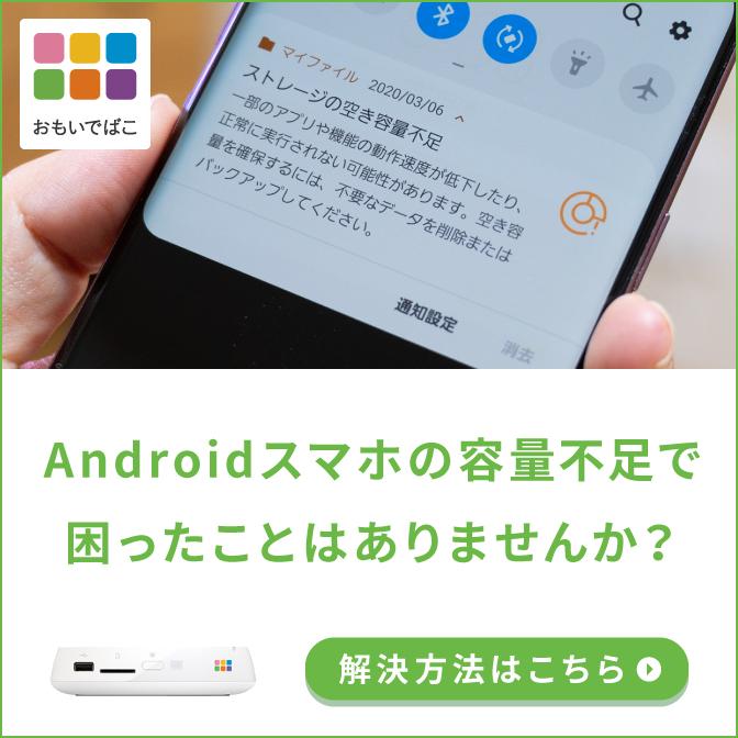 Androidスマホの容量不足で困ったことはありませんか?