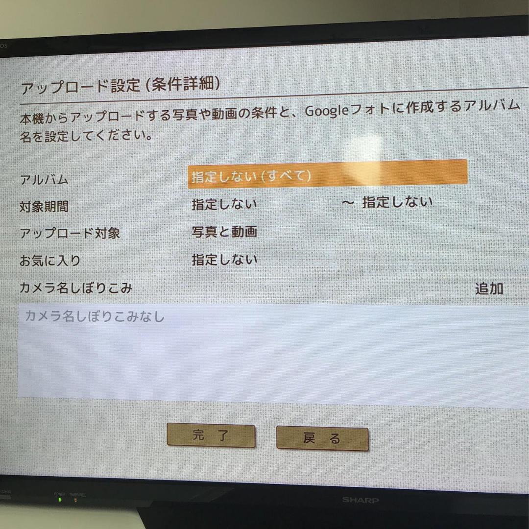 おもいでばこのテレビ画面でアップロード設定詳細条件